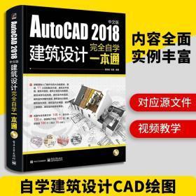 cad教程书籍 建筑AutoCAD2018中文版建筑设计完全自学一本通 CAD建筑工程制图零基础入门自学软件教材书籍2016/2014/2010/2007