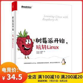 正版 树莓派开始玩转Linux 树莓派用户指南 树莓派编程教程书籍 树莓派基础工具书籍 树莓派基础知识 Linux操作系统原理书籍