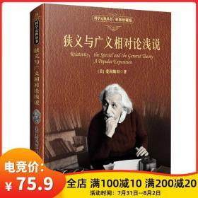正版 狭义与广义相对论浅说 彩图珍藏版 科学典丛书 美 爱因斯坦 科学素养文库 物理学现代科学与哲学思维模式 物理学书籍