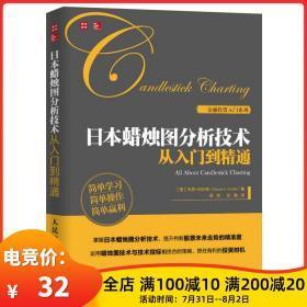 正版 日本蜡烛图分析技术从入门到精通 股票基础知识 期货市场技术分析交易策略投资 日本蜡烛图技术新解分析教程 投资理财书籍