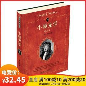 正版 牛顿光学 科学素养文库 科学典丛书 英牛顿 物理学书籍