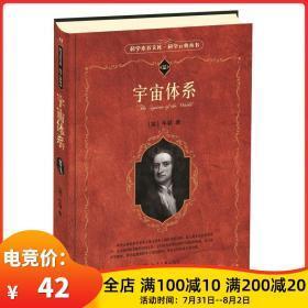 正版 宇宙体系 科学素养文库 科学典丛书 英 牛顿 力学数学科普 宇宙论科学理论体系 自然哲学书籍