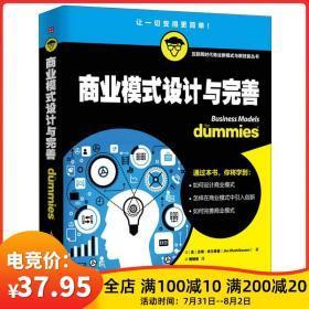 正版 商业模式设计与完善 适合企业管理者创新团队学习商业模式知识与技能书籍 重构新商业模式策划新生代管理 商业思维书籍创业