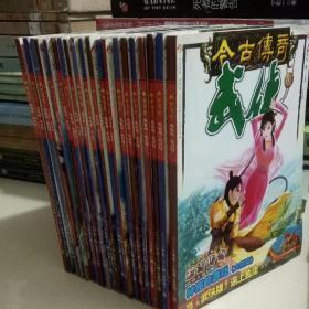 今古传奇(武侠版)(半月刊)2003年1月上下、第3-24期.总第17-21、24-42期.缺少19期  20期 21期   共二十本合售