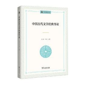 正版包邮  中国古代文学经典导读