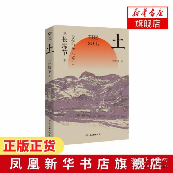 土(日本短歌作家长塚节长篇代表作,国内初次翻译出版)