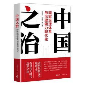 中国之治:国家治理体系与治理能力现代化