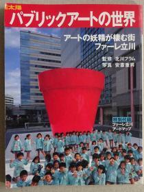 别册太阳 公共艺术的世界 日本城市雕塑城市景观设计艺术作品 日文原版现货