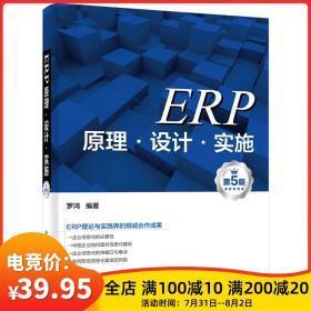 正版 ERP原理设计实施 第5版 erp管理书籍 ERP原理与实训教程 MBA培训教材 企业资源计划 企业信息化建设系统集成 ERP应用教程