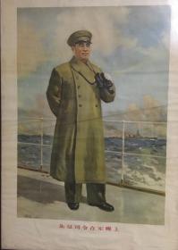 红色收藏战争题材宣传画(朱德总司令在军舰上)