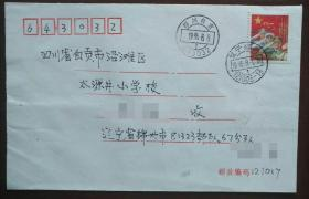 95年《红军邮》首日实寄封