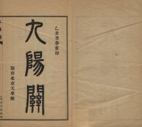 《九阳关》 紫阳眞人鉴 飞龙先生注解 乙丑季春 北京天华馆(高清彩色扫描打印成册)