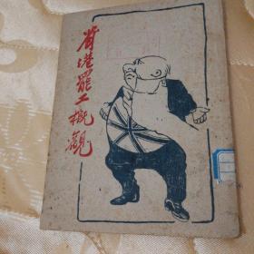 1926年(省港罢工概观)