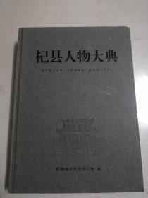 杞县人物大典