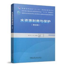 水资源利用与保护(第4版)