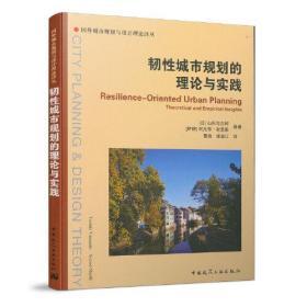 韧性城市规划的理论与实践