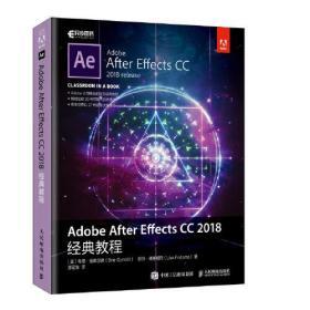 Adobe After Effects CC 2018经典教程