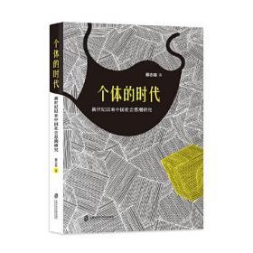 个体的时代--新世纪以来中国社会思潮研究