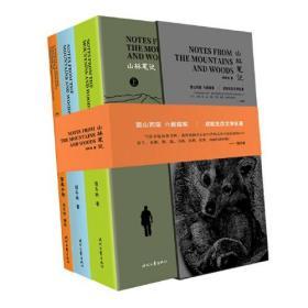 山林笔记(上下册):随书赠送动物、植物、菌类手册