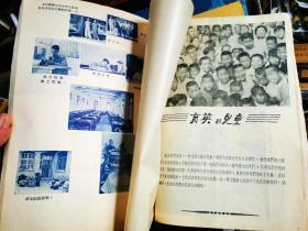 蓝印:北京育英学校 一九四一年年刊【单色版照片图集】   时任校长李如松  【再补图