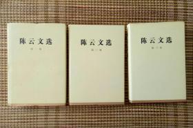 陈云文选(全三卷)