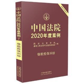 中国法院2020年度案例·7;借款担保纠纷
