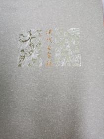 漢代文字編