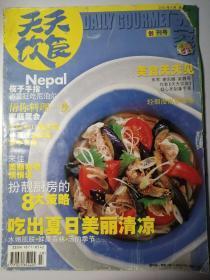 创刊号:天天饮食