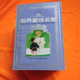 世界童话名著连环画  全8册