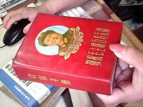 读报手册——敬祝毛主席万寿无疆无疆
