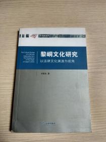 黎峒文化研究:以法律文化渊源为视角