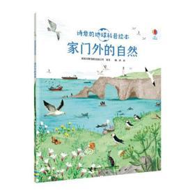 诗意的地球科普绘本:家门外的自然
