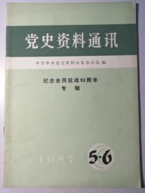 1987年第5.6期:党史资料通讯(纪念全民抗战50周年专辑)