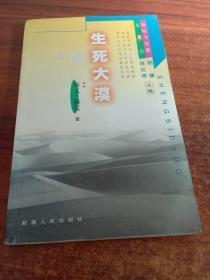 探险与发现丛书:生死大漠