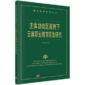 主体功能区视野下云南职业教育区划研究:教育地理研究丛书