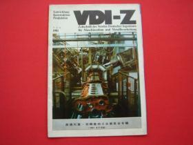 西德巴登·符滕堡州工业展览会专辑(1981年于沈阳)宣传画册