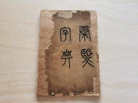 名家藏书  带有书画藏书印 光绪年版大开本【康熙字典】