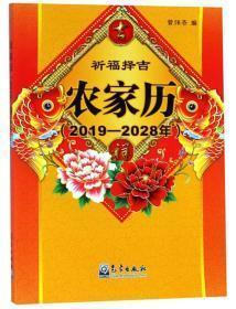 农家历:2019-2028年