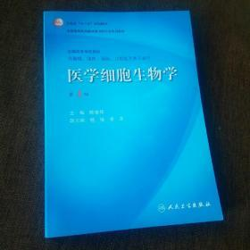 医学细胞生物学(第4版,平装,未翻阅,近似全新,无光盘)