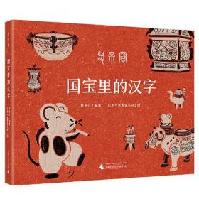 鼠来宝 国宝里的汉字
