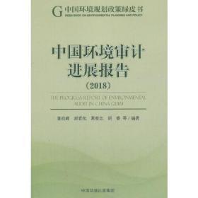 中国环境审计进展报告(2018)