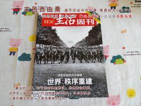 三联生活周刊2015年第36期