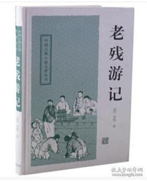 中国古典小说名著丛书:老残游记