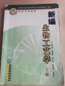 新编生物工艺学(上册),主编:俞俊棠  唐孝宣  邬行彦   李友荣  金青萍
