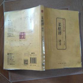中国古典文化大系:菜根谭译注   原版内页干净