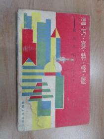 温巧赛特怪屋——旅美杂记     封皮有水印