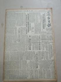 近步日报1952年7月7日写信给毛泽东致敬