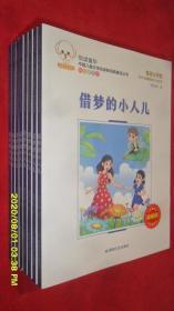 借梦的小人儿(悦读童年·中国儿童文学名家新经典童话丛书)