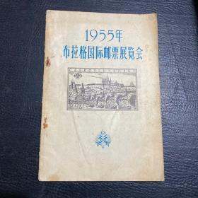 1955年布拉格国际邮票展览会