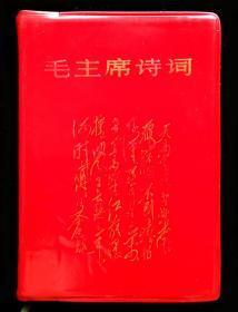 毛主席诗词(大连版9品)